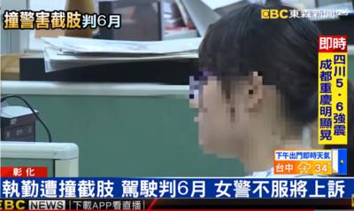 22歲女警遭撞截肢!超速男僅被判6月
