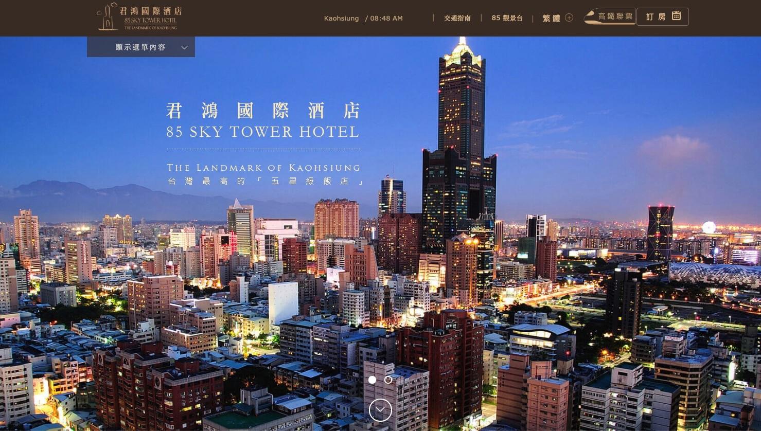 ▲▼全台最高五星飯店君鴻酒店。(圖/翻攝自君鴻國際酒店網頁)
