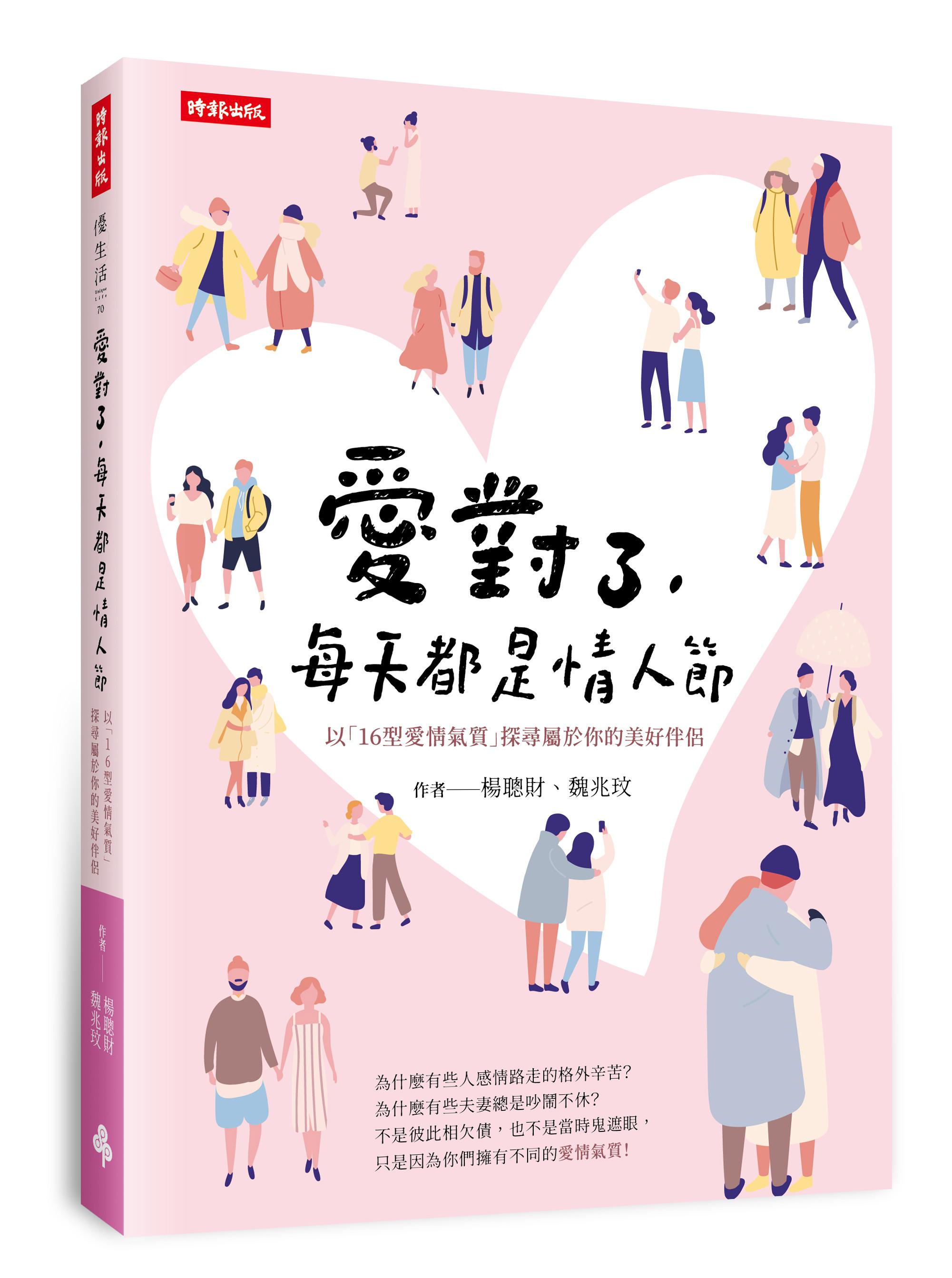▲愛對了,每天都是情人節:以「16型愛情氣質」探尋屬於你的美好伴侶。(圖/時報出版提供)