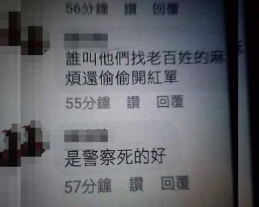 他留言「是警察死得好」 網友撻伐肉搜