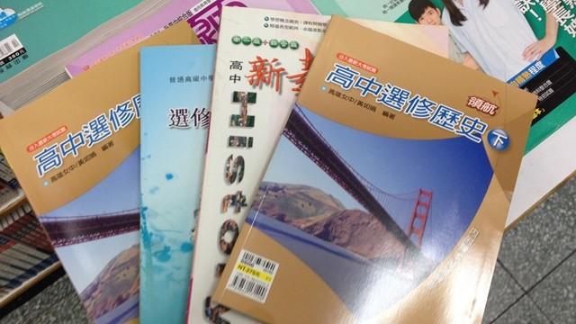 ▲▼高中歷史課本、參考書(圖/記者徐文彬攝)。