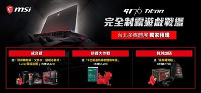 台北多媒體展開跑廠商拼電競熱潮