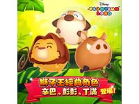 搶搭電影上映熱潮!《迪士尼 Tsum Tsum》與獅子王推合作活動