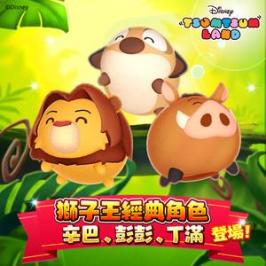 《迪士尼TsumTsum》與獅子王合作