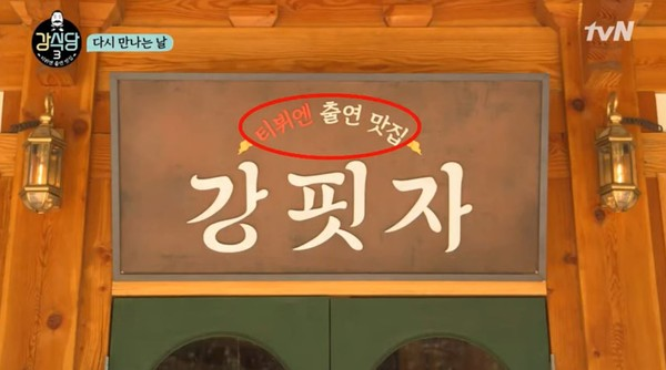 ▲圭賢回來《姜食堂3》換主題!強制改招牌 變成披薩店。(圖/翻攝自tvN)