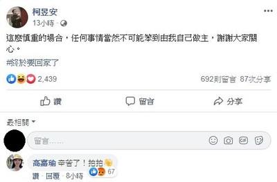 柯劉會直播二度中斷 柯昱安「一句話」解釋
