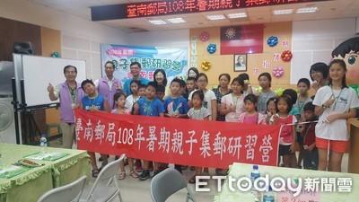 台南郵局暑期親子集郵研習營活動