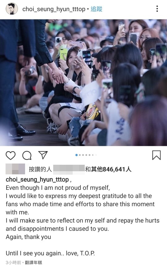 ▲T.O.P發文感謝粉絲。(圖/翻攝自T.O.P Instagram)