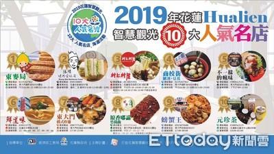 花蓮10大名店出爐 投票中獎名單官網查