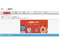 日本最大盜版漫畫網站「漫畫村」負責人在菲律賓遭逮捕