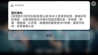 台南登革熱疫情警訊疾管署致歉