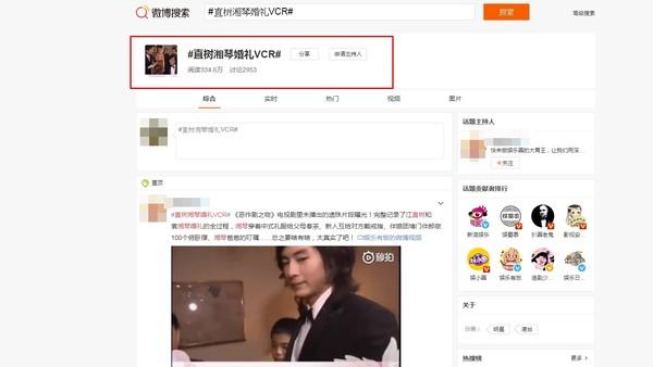 ▲《惡作劇之吻》直樹湘琴結婚VCR被翻出熱議。(圖/翻攝自微博)