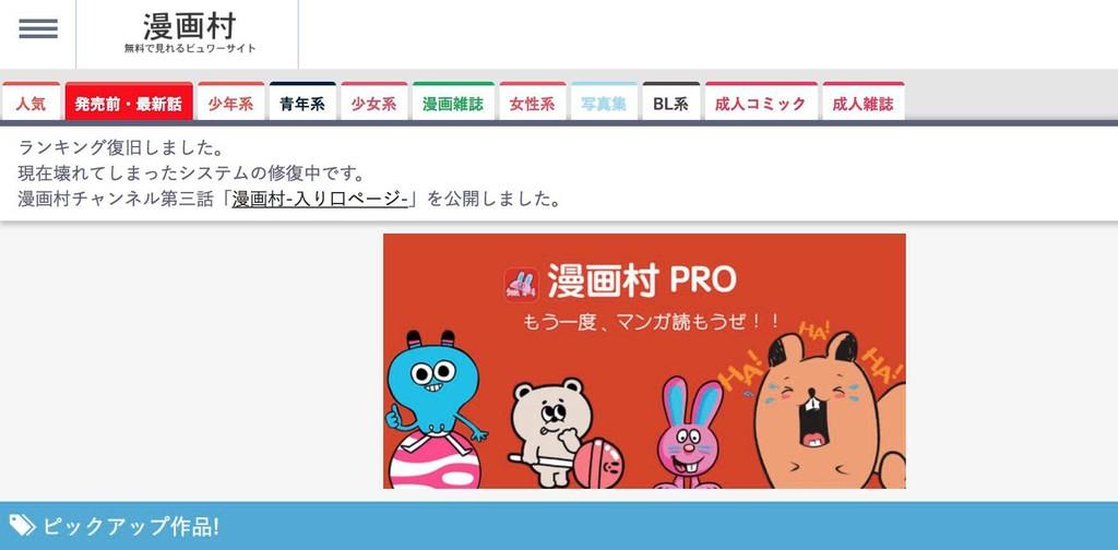 村 逮捕 漫画 「漫画村」有罪の後に控えるのは「巨額の損害賠償」か、福井健策に聞く「判決の意義」(弁護士ドットコムニュース)
