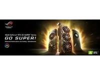 華碩ROG  RTX 20 SUPER系列電競顯示卡即日發售