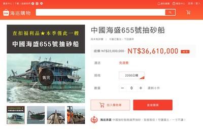 拍賣越界抽砂船 國庫霸增3661萬