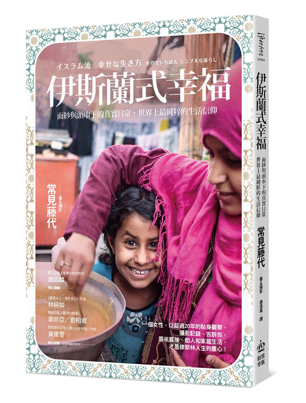 ▲伊斯蘭式幸福:面紗與頭巾下的真實日常,世界上最純粹的生活信仰(圖/業者PCuSER電腦人提供)