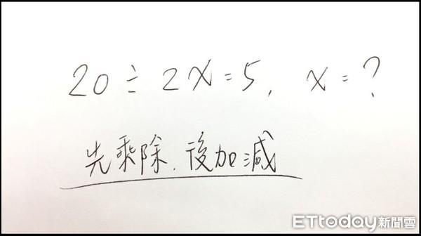 ▲▼一道數學題目讓家長滿頭問號。(圖/記者朱世凱攝)