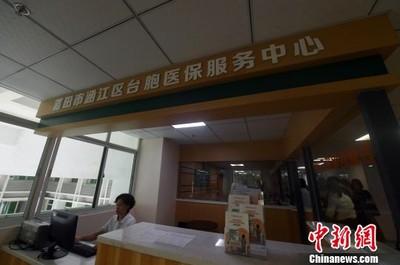 華聞快遞/莆田建成大陸首個台胞醫保中心