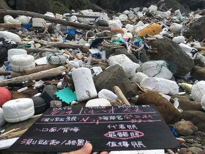 台灣海岸髒透!環團調查1年清出646噸垃圾