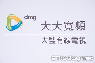 壹拾壹體育網斷訊案NCC罰大豐30萬