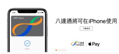 八達通卡宣佈支援iPhone、Apple Watch