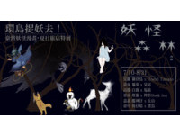 台灣妖怪漫畫串連6間旅店 6妖怪主題讓遊客「環島捉妖」