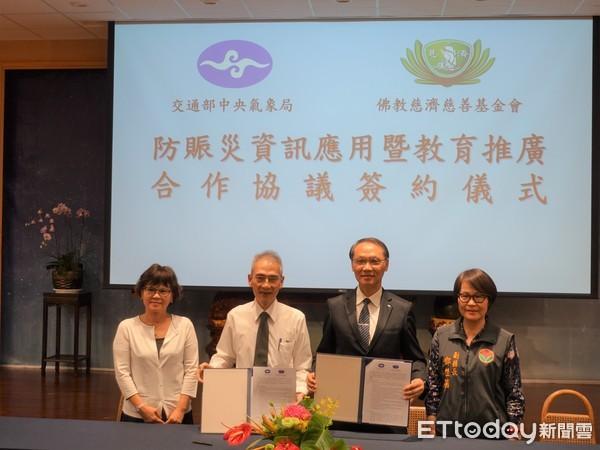 首座慈濟防備災教育中心啟用 氣象局與慈濟簽署備忘錄