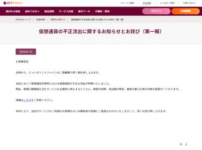 日本BIT Point交易所出包 價值35億日圓虛擬貨幣遭竊