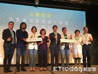 台灣區塊鏈大聯盟成立 合約上鏈