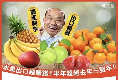 水果出口半年就賺42億!蘇貞昌:打破過去20年「全年紀錄」