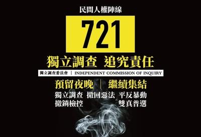 民陣再號召「7.21金鐘集會」