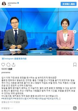 ▲朴燦烈主播姐姐朴宥拉宣佈轉換職業跑道,辭去主播一職。(圖/翻攝自Instagram/yooranna)