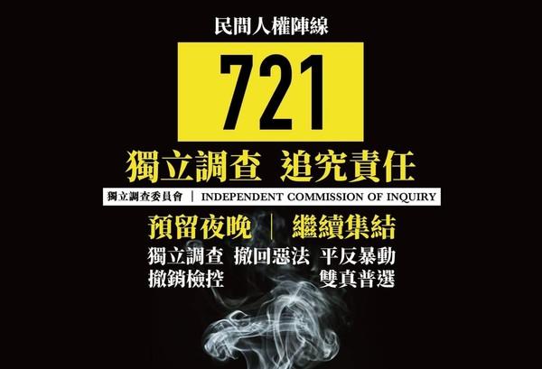 要求港府回應5大訴求! 民陣再號召「7.21金鐘集會」