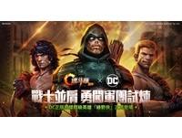 DC正版授權!「綠箭俠」降臨《魂斗羅:歸來》