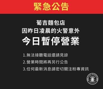 台南30年麵包店起火!客崩潰吃不到了
