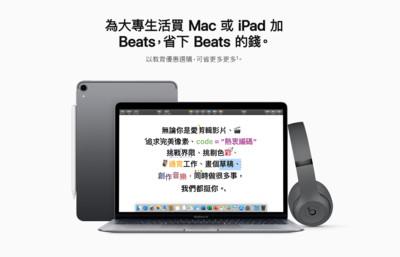 蘋果搶攻開學商機 購買指定商品Beats耳機免費送