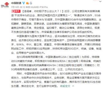 不支持華為?中國聯通用P30Pro發文闢謠