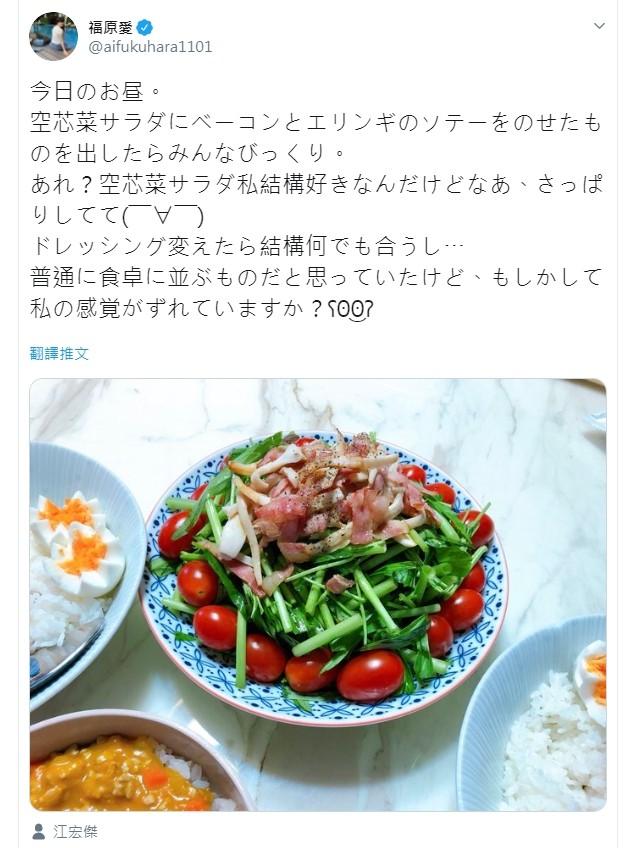 ▲▼福原愛生吃空心菜,嚇到全家了。(圖/翻攝自推特)