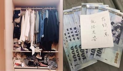私房錢8千藏衣櫥 打開突多2張1千