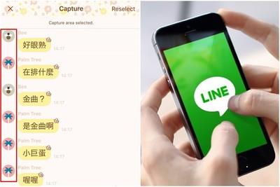 LINE對話截圖「可換匿名圖案」
