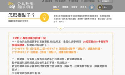 國發會「提點子」平台暫停服務60天