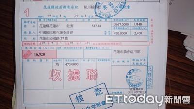 被指佔國有地 國民黨花蓮黨部提出繳費單