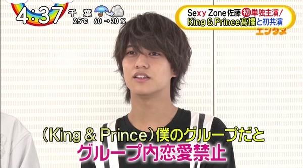▲▼King & Prince成員高橋海人爆料:「團內禁止戀愛。」(圖/翻攝自推特/體育報知)