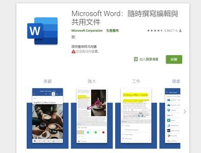 微軟「Word」安卓版安裝破10億次