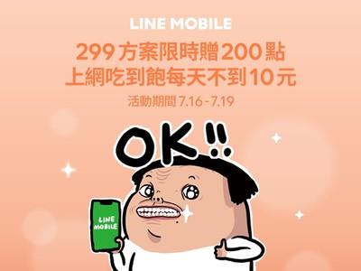 上網吃到飽一天不到10元 申辦LINE MOBILE再送雙倍LINE Points