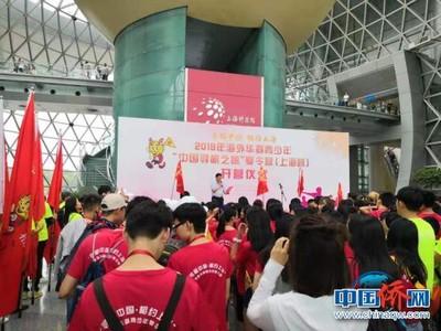 華聞快遞/「中國尋根之旅」夏令營上海開營