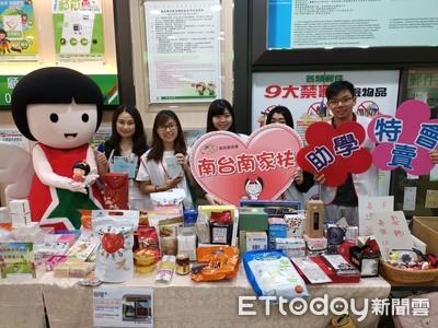 台南南家扶中心助學特賣會開跑