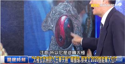 總統大選雙劍之爭!韓國瑜玄武劍逆轉太極