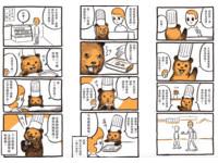 超過20家出版社搶出版!安慰朋友畫「小熊蛋糕店」首PO破十萬轉貼