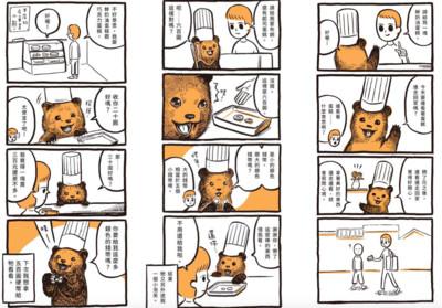20家出版社搶!小熊蛋糕店首PO十萬轉貼